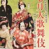 七月歌舞伎、松竹座
