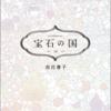 宝石の国 第10巻 読破