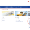 SFC修行 エアチャイナ トランジットサービス 北京でのトランジットについて