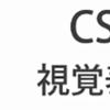 HTMLとCSSを理解する