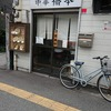 薬院 中華橋本 食べごたえある大盛りチャーハンとスープが濃厚で美味しい!