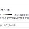 はてなブログ記事URL変更後のgoogleへのインデックス変更依頼