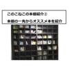 【このこねこの本棚紹介】ビジネス書_戦略②