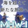 【MHWI】前人未踏の地へ【狩猟解禁】