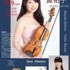 9/9 窪田真祐子ヴァイオリンリサイタル