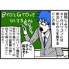 【ドスパラ Magnate IM】コスパ最強のBTOパソコンを購入。メーカー製パソコンとの違いは?【漫画で解説】