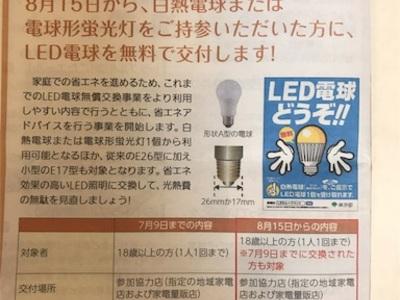 白熱電球とLED電球を無料交換〜広報東京は見逃せません〜