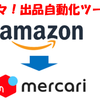 【転売ビジネス】Amazon商品をメリカリに出品する方法