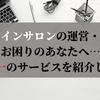 【ビルドサロン】オンラインサロンにフォーカスした企業をご紹介!【法人向け】