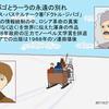 73歳のリベンジ 小説「ドクトル・ジバゴ」の読破