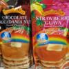 Hawaiian Sunのチョコレートマカデミアナッツのパンケーキを焼いてみました。お土産に迷ったらハワイ産のパンケーキミックスがおすすめ。