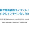 ODC2020 Onlineにて「コロナ禍で開発者向けイベント/講座はいかにオンライン化したか?」のテーマで登壇しました