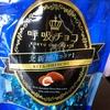 大阪土産におすすめ マルシゲの【呼吸チョコ】がおいしい