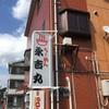 下田でも美味しいラーメンは食べられる「ら〜めん永吉丸」