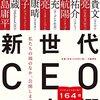 【読書ノート】新世代CEOの本棚(21冊目)