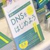 #DNSをはじめよう (書籍版)をちょこっと再販します