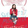 『スウィート17モンスター(2016)』に関する記憶
