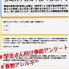 『 #長崎大学 #教育学部 #家庭科教員免許 #調理実習  #食物アレルギー #事前アンケート』