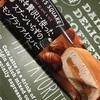 新たに美味しいスイーツアイス発見!ロッテアイス『栗を贅沢に使ったスプーンいらずのモンブランアイスバー』レビュー(感想と評価)
