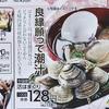 情報 記事 潮汁 節分 マミーマート 3月1日号