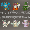 ピカチュウ(ドラクエ 歴代ラスボス風) Pikachu, DRAGON QUEST Final boss style.