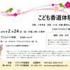 【イベント情報】2月24日(日)開催◆こども香道体験(要申込)中野区江古田