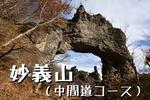 日本三大奇景「妙義山」でハイキング(中間道コース)