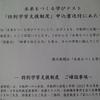 特別学習支援制度@日能研とは?