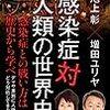 【読書感想】感染症対人類の世界史 ☆☆☆