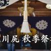 北川尻 秋季祭礼2020 今年も終了しました!
