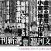 秋篠宮の長女・眞子の結婚問題,戦後の「新憲法と民法」と「皇室典範」のはざまで議論されてきた皇族女性が置かれた立場(その3)