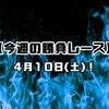 【今週の勝負レース】4月10日(土)!