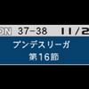 【EWET】37-38L16ブレーメン