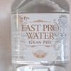 市販の水は安全?危険? 身体の目的に合った種類の水を選ぼう!