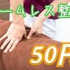 50円で本格整体が受けられる!?その名もホームレス整体!