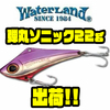 【ウォーターランド】大遠投出来る名作メタルバイブレーション「弾丸ソニック22g」通販サイト入荷!