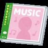 【音楽】『ワタシにとって一生モノ』の音楽の条件。カッコいいのはもちろんだけどそれ以外にも。。