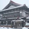 冬の津軽・ストーブ列車と五能線の旅(1)/太宰治の生家「斜陽館」を訪ねて