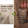 引っ越し前掃除6日目:風呂掃除中編。嘘のように風呂場の鏡の曇りが取れる