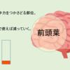 勉強に集中する方法は運動しかない!運動と集中力の関係をかんたん解説。