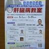 【無料勉強会】肝臓病についての無料Web市民講座