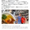 「選手村のキムチおいしい」韓国ネガキャン丸つぶれ つまらないことやめなさい 2021.8.1