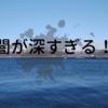 【釣り】闇が深すぎる!
