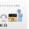 FUNDINNO(ファンディーノ)第6弾案件はIoT!!!生活家電やIoT商品を提供する株式会社SKR!