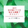 4月新!!春ドラマ〜オススメ〜