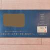 イオンゴールドカードセレクトのインビテーションが届くまで【2019年版】