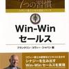 Win-Winセールス(7つの習慣 コヴィー博士の集中講義シリーズ)