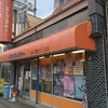 カレー魂 デストロイヤー 西線14条 / 札幌市中央区南14条西14丁目