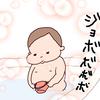 トイレトレーニング~準備編~(2歳10か月)