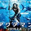 【週間】映画ランキング!(2019年2月9日~ 11日)
